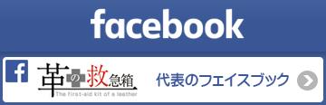 革の救急箱 代表のフェイスブック