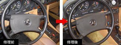 本革ステアリング ハンドル 修理 修復 メルセデスベンツ SL Mercedes Benz SL