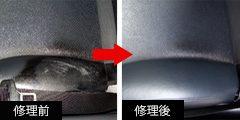 本革シート 修理 修復 メルセデスベンツ C350 Mercedes Benz C350