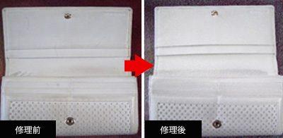お財布 札入れ 本革 修理 修復 塗り直し 白