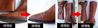 本革 皮革 修理 修復 塗り直し 靴 ロングブーツ