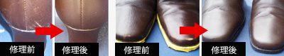本革 皮革 修理 修復 塗り直し 靴 ショートブーツ