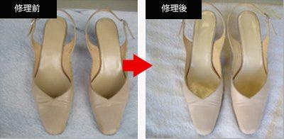 本革 皮革 修理 修復 塗り直し 女性靴 パンプス