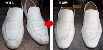 本革 皮革 修理 修復 塗り直し 白い靴 紳士靴