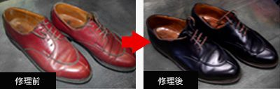 本革 皮革 修理 修復 塗り替え 紳士靴 黒 茶