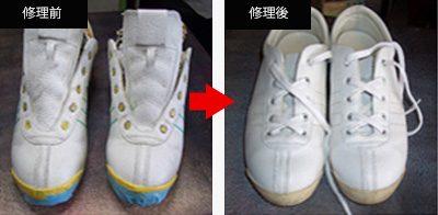 本革 皮革 修理 修復 塗り替え スニーカー 運動靴