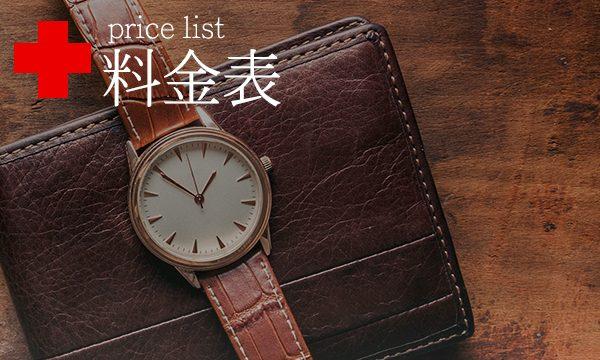 料金表 price list