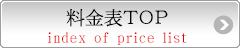 料金表TOPに戻る index of price list