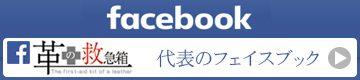 革の救急箱 フェイスブック