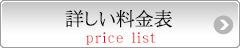 詳しい料金表 price list
